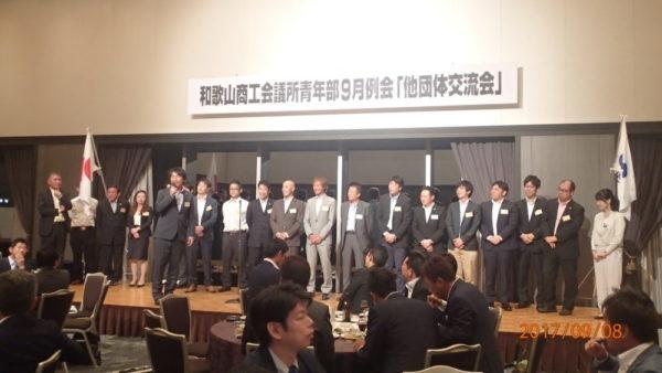 青年中央会 和歌山